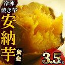 【ふるさと納税】<冷凍焼き芋安納黄金・計3.5kg>(1袋5...