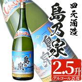 【ふるさと納税】四元酒造焼酎セットH(島乃泉4.5L/4500ml×1本)