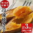 【ふるさと納税】冷凍焼き芋(計2kg・500g×4個)種子島産の安納いもを焼き上げ冷凍しました!【大東製糖種子島株式会社】