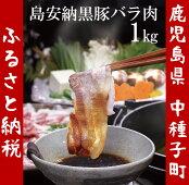 【ふるさと納税】島安納黒豚スライスA