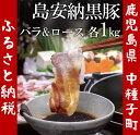 【ふるさと納税】島安納黒豚スライスB