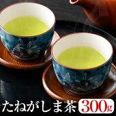 【ふるさと納税】たねがしま茶(300g)