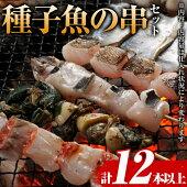 【ふるさと納税】島魚の串【ホテルレストラン公園通り】