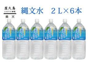 【ふるさと納税】屋久島の水「縄文水」2L6本セット