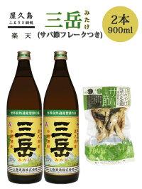 【ふるさと納税】三岳900ml(グラス付)と屋久島サバ節のセット