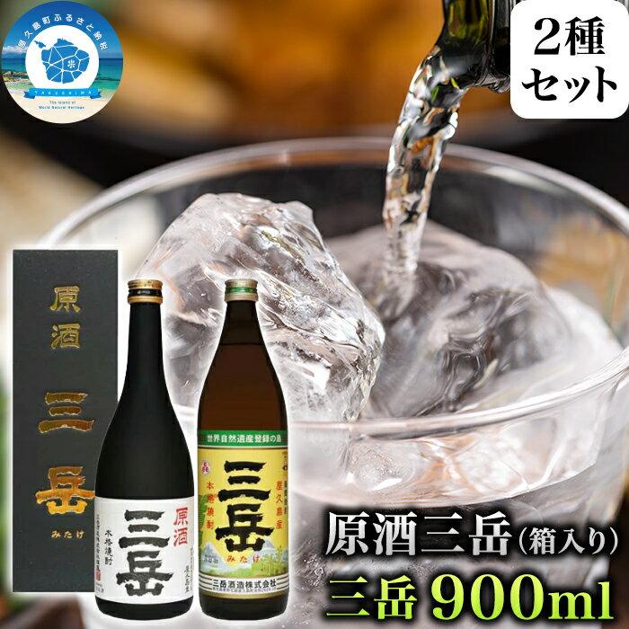 芋焼酎おすすめ1位:三岳・原酒三岳