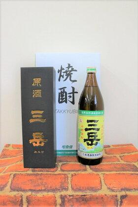焼酎「原酒三岳」「三岳」セット