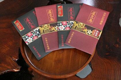 屋久島産の緑茶と紅茶セット