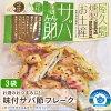 【ふるさと納税】お手軽!そのまま!味付サバ節フレーク(オリーブオイル&ブラックペッパー)(3袋)