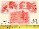 【ふるさと納税】AD-9 【お試し定期便3か月コース】かつみの島豚いちばん焼肉バラエティセット