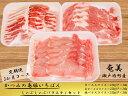 【ふるさと納税】AD-11 【お試し定期便3か月コース】かつみの島豚いちばんしゃぶしゃぶバラエティセット
