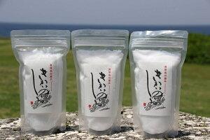 【ふるさと納税】喜界島の塩(天然海塩)250g×3袋