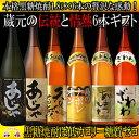 【ふるさと納税】本格黒糖焼酎 蔵元の伝統と情熱(1,800m...