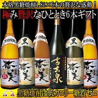 【ふるさと納税】本格黒糖焼酎極み贅沢なひととき(1,800ml×6本)