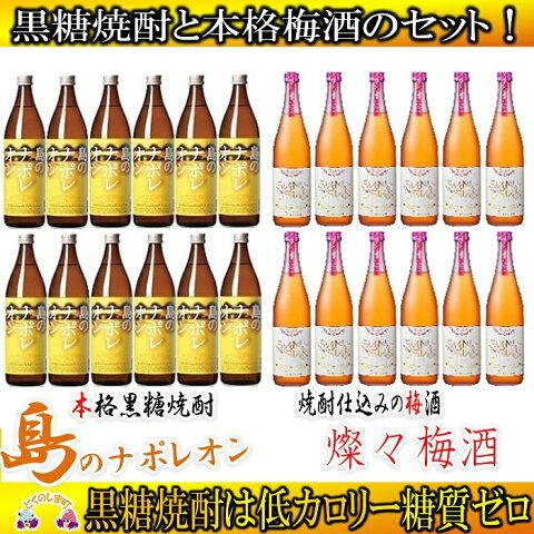 【ふるさと納税】奄美黒糖焼酎 島のナポレオンと燦々梅酒セット(24本)