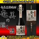 【ふるさと納税】〜年間1,300本の希少酒〜黒糖焼酎 奄美の...