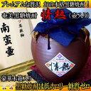 【ふるさと納税】〜プレミアム焼酎〜幻の奄美黒糖焼酎 情熱(壺