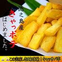 """【ふるさと納税】〜この美味しさは初体験〜キャッサバ芋の""""きゃ..."""