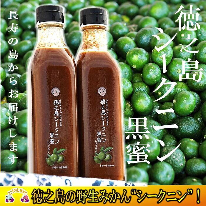 島みかんの酸味と黒蜜の甘味〜徳之島シークニン黒蜜ジンジャー