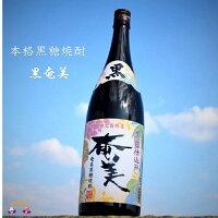 【ふるさと納税】奄美酒類3