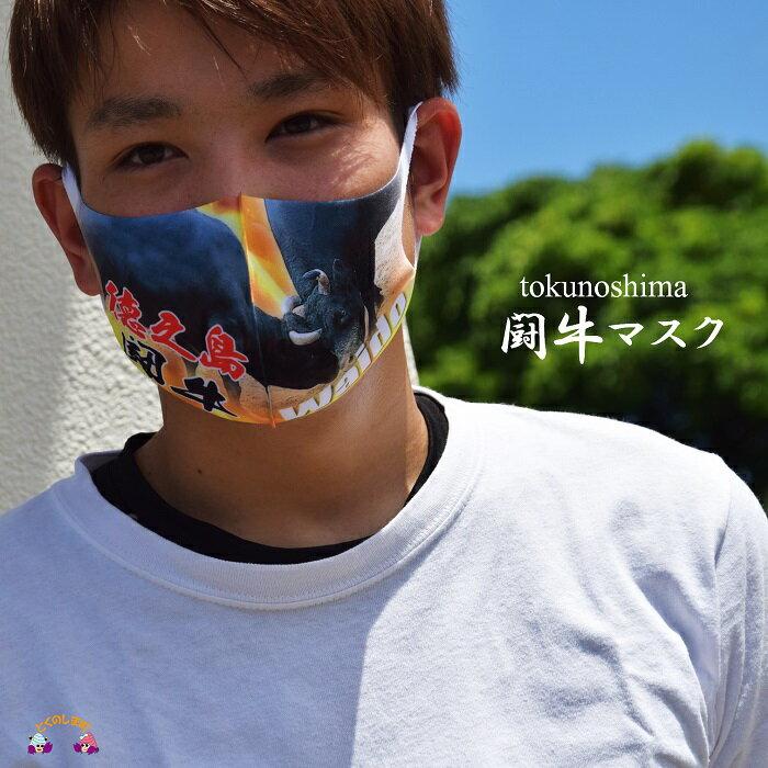 【ふるさと納税】徳之島発!闘牛好きすぎる闘牛Waidoマスク