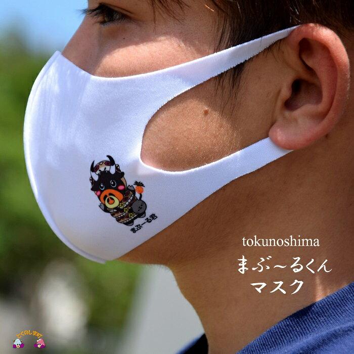 【ふるさと納税】徳之島町公式マスコット!まぶ〜るくんマスク(2枚)
