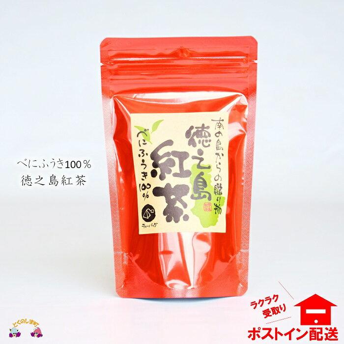 【ふるさと納税】国産紅茶の贅沢な香りと味わい。徳之島紅茶(1袋)【ポストイン配送】