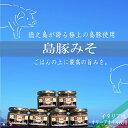 【ふるさと納税】〜ごはんの上に最高の旨みを。〜徳之島 島豚み