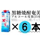 【鹿児島徳之島】黒糖焼酎奄美900ml25度パック6本セット