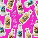 【ふるさと納税】奄美サイダー3種類セット