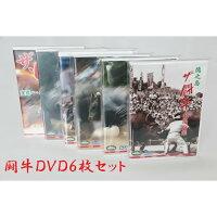 【ふるさと納税】闘牛DVD6枚セット