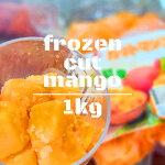 【ふるさと納税】冷凍カットマンゴー