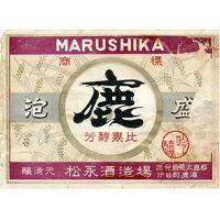 【ふるさと納税】「MARUSHIKA」6本セット