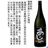【ふるさと納税】黒糖焼酎一升瓶2本セット黒