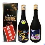 【ふるさと納税】BLACK奄美2本