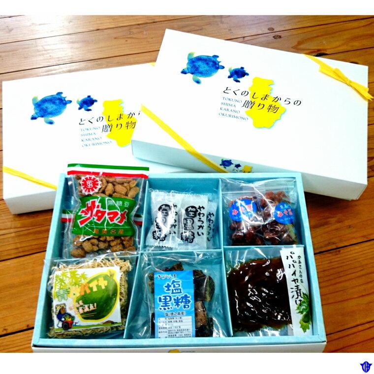 【ふるさと納税】とくのしまからの贈り物3箱セット