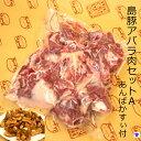【ふるさと納税】島豚アバラ肉セットA