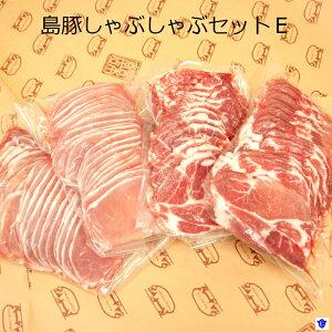 【ふるさと納税】島豚しゃぶしゃぶセットE