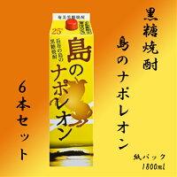 【ふるさと納税】mkmt10黒糖焼酎島のナポレオン1,800ml紙パック6本セット