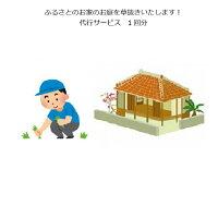 【ふるさと納税】お庭の草抜きサービス