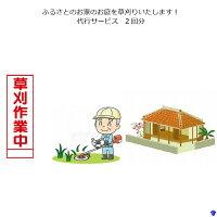 【ふるさと納税】お庭の草刈サービス(2日間)