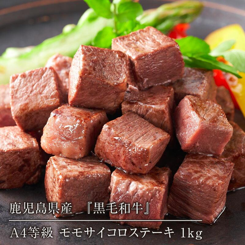 【ふるさと納税】zshien02生産者応援!黒毛和牛【A4等級】モモサイコロステーキ1kg 緊急支援品