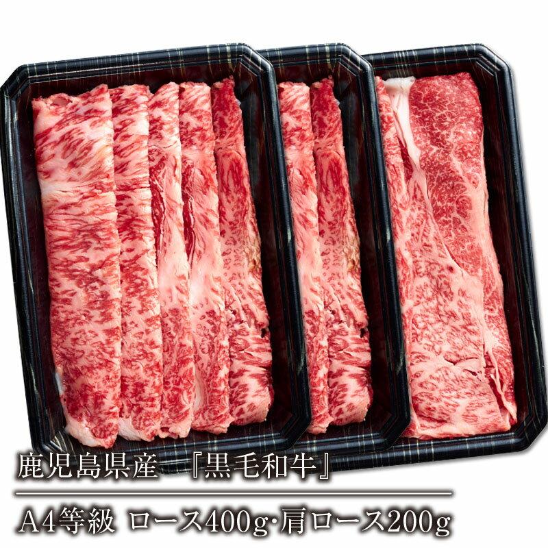 【ふるさと納税】zshien03 生産者応援!黒毛和牛 【A4等級】 ロース・肩ロース600g 緊急支援品