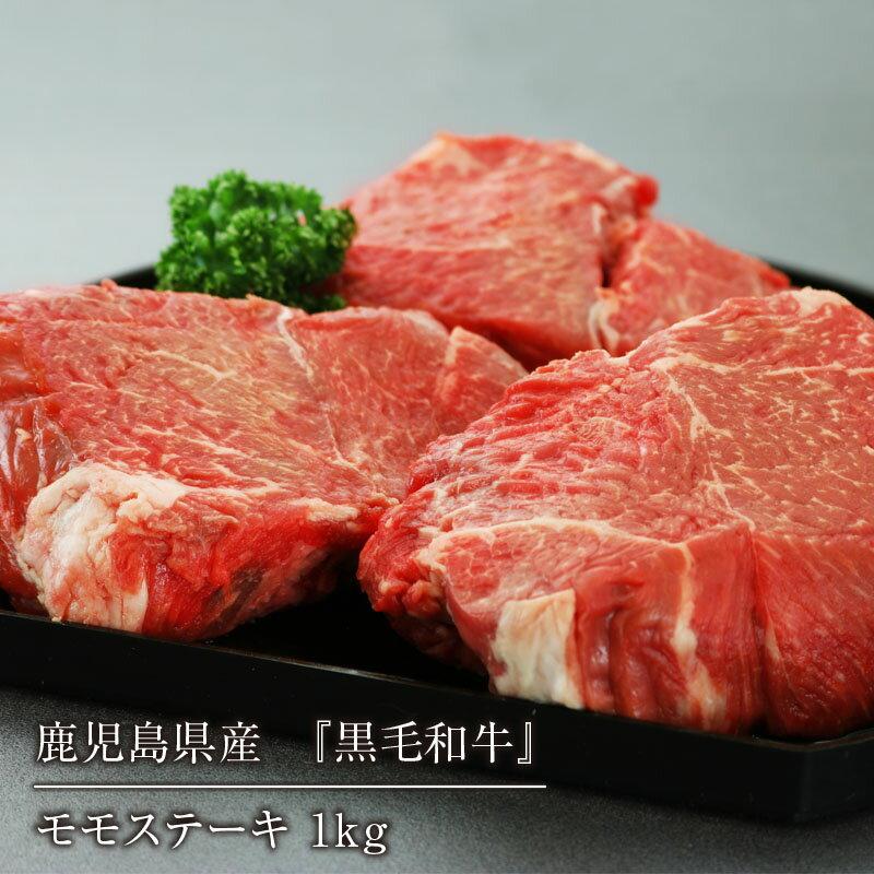 【ふるさと納税】zshien04生産者応援!黒毛和牛モモステーキ1kg 緊急支援品