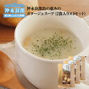 【ふるさと納税】ミネラル・コラーゲンがたっぷり!沖永良部島の恵みのポタージュスープ