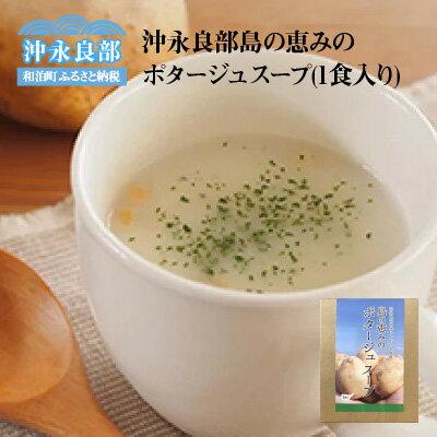 島の恵みのポタージュスープ(1食入り)【2021年2月配送】