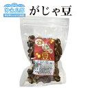 【ふるさと納税】がじゃ豆(黒糖ピーナツ)