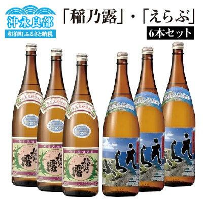 「稲乃露」・「えらぶ」6本セット