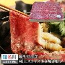 【ふるさと納税】鹿児島黒牛 極上スライスすき焼き用A