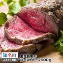 【ふるさと納税】鹿児島黒牛ローストビーフ...